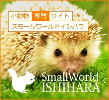 イシハラ小動物専門館スモールワールドイシハラ