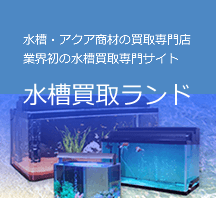 水槽買取ランド