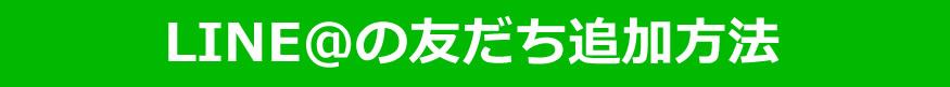 LINE@の友だち追加方法