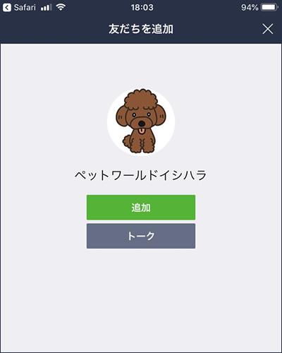 フィッシュランドイシハラのLINE@の友だち追加画面(スマートフォン)