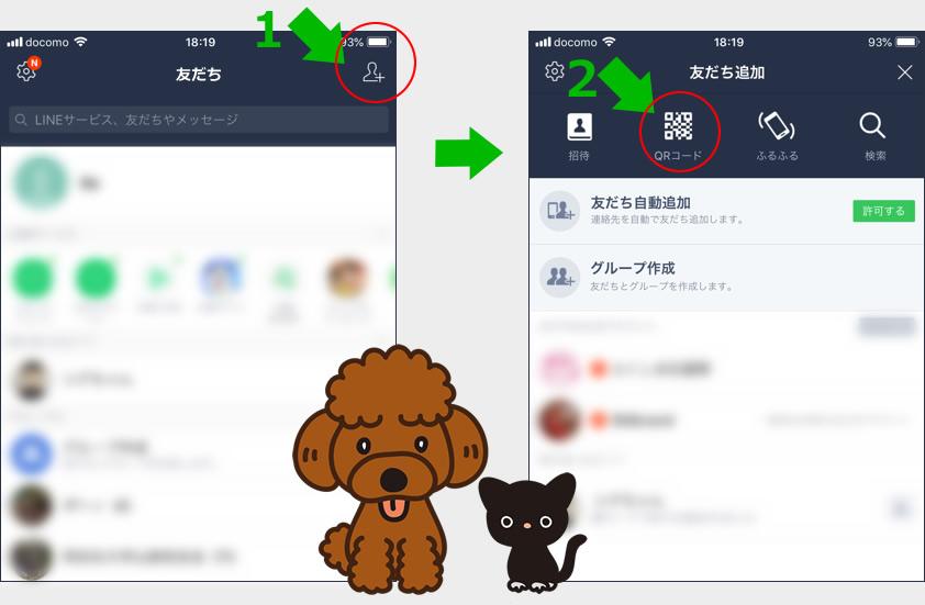 フィッシュランドイシハラのLINE@の友だち追加画面2(スマートフォン)