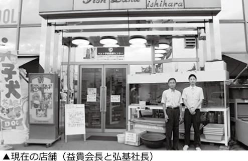 現在の店舗(益貴会長と弘基社長)