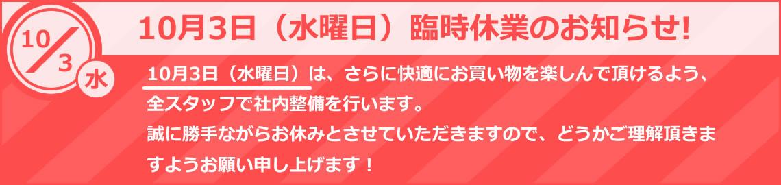 2018年10月3日(水)臨時休業のお知らせ!