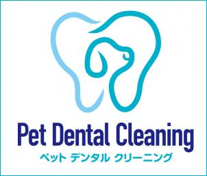 Pet Dental Cleaning ペットデンタルクリーニング