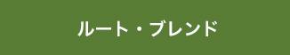 root_item1_2