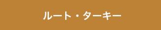 root_item2_2