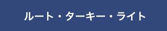 root_item3_2