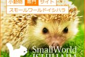 小動物ペット専門館スモールワールドイシハラ